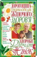 Зав'язкін Олег Дорогоцінна енциклопедія жіночого здоров'я 978-966-338-955-4