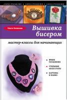 Белякова Ольга Вышивка бисером: мастер-классы для начинающих 978-5-699-77443-2