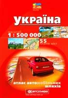 Україна. Аталас автомобільних шляхів 1:500000