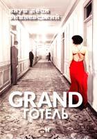 Вишневський Януш Леон Гранд готель. (Grand) 978-966-917-000-2