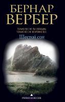 Вербер Бернард Шестой сон 978-5-386-10639-3
