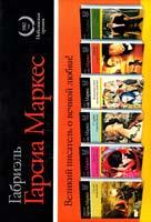 Габриэль Гарсиа Маркес Двенадцать рассказов-странников. Любовь во время чумы. Осень патриарха. Сто лет одиночества (комплект из 4 книг) 978-5-271-41302-5