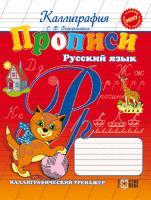 Безкоровайна Олена Прописи. Російська мова. Каліграфічний тренажер 978-617-030-099-7