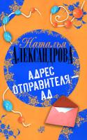 Наталья Александрова Адрес отправителя - ад 978-5-17-047868-2, 978-5-9713-6737-6, 978-5-9762-5070-3