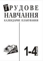 Ботюк Олександр Федорович Календарне планування з трудового навч. 1-4кл. 978-966-10-1511-0