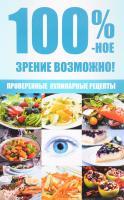 Романова Марина 100 %-ное зрение возможно! Проверенные кулинарные рецепты 978-617-690-777-0, 978-617-7246-18-2