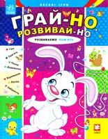 Гордієнко Сергій Розвиваємо пам'ять 978-617-09-1045-5