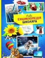 Нова енциклопедія школяра 978-617-526-742-4