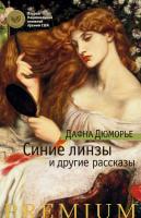 Дюморье Дафна Синие линзы и другие рассказы 978-5-389-10270-5