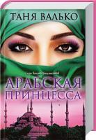 Валько Таня Арабская принцесса 978-617-12-0518-5