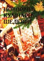 Святенко Юлія Новорічні кулінарні шедеври 978-966-08-5710-0