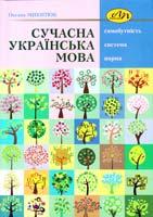 Микитюк Оксана Сучасна українська мова: самобутність, система, норма : навчальний посібник 978-617-607-194-5