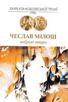 Мілош Чеслав Вибрані твори: Поезія, Статті 966-8118-61-8
