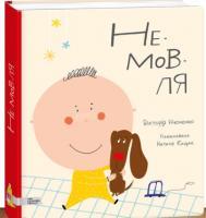 Ніколенко Вікторія Не-мов-ля» Вікторія Ніколенко 978-966-97730-6-7