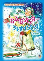 Камінчук Анатолій Семенович Бабуся-Зимуся: Вірші. 978-966-408-232-4