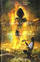 Клеменс Джеймс Хроники убийцы богов. Книга 2 : Дар сгоревшего бога 978-5-699-42889-2
