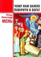 Мень Олександр Чому нам важко повірити в Бога? 978-966-395-827-9