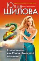 Шилова Юлия Витальевна Сладости ада, или Роман обманутой женщины 978-5-699-28922-6