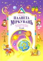 Гісь Ольга Планета Міркувань. Навчальний посібник з розвитку для 2 класу 978-966-450-037-8