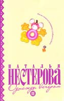 Наталья Нестерова Однажды вечером 978-5-17-059610-2, 978-5-271-23983-0