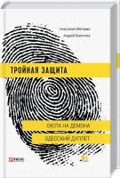 Кокотюха Андрей, Матешко Анастасия Тройная защита. Книга 1 978-966-03-7931-2