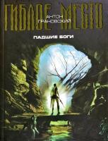 Грановский Антон Падшие боги 978-5-699-37723-7
