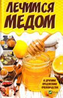 Романова Марина Лечимся медом и другими продуктами пчеловодства 978-617-690-976-7