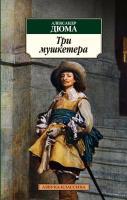 Дюма Александр Три мушкетера 978-5-389-06595-6