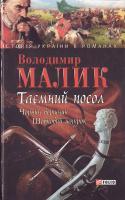 Малик В. Таємний посол. Кн.3,4 966-03-3997-6