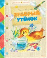 Житков Борис Храбрый утёнок 978-5-389-07573-3