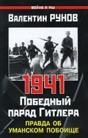 Валентин Рунов 1941. Победный парад Гитлера. Правда об Уманском побоище 978-5-699-42582-2