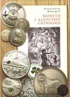 Макаров Олександр Монети з дідусевої скриньки 978-966-465-264-0