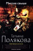 Полякова Татьяна Миссия свыше 978-5-699-77083-0