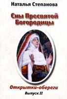 Степанова Наталья Сны Пресвятой Богородицы. Открытки-обереги. Выпуск 2