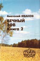 Иванов Анатолий Вечный зов: Роман в 2 кн. Кн. 2 5-900168-06-9