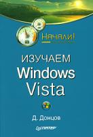 Д. Донцов Изучаем Windows Vista 978-5-91180-694-1