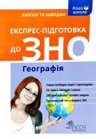 Місюра Тетяна Експрес-підготовка до ЗНО. Географія 978-617-7385-46-1