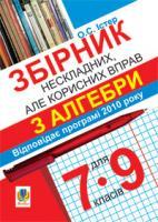 Істер Олександр Семенович Збірник нескладних, але корисних вправ з алгебри для 7-9 класів 978-966-10-1674-2