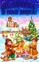Упорядники Кирпа Г. М., Біляєв В. Г. Ой, весела в нас зима!: Вірші, казки, колядки, щедрівки 978-966-1694-61-2