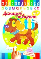 Пластилінова розмальовка. Домашні тварини. 2+ 978-966-262-390-1