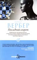 Вербер Бернар Последний секрет 978-5-386-03345-3, 78-5-412-00267-5