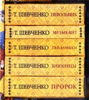 Шевченко Тарас Невольник. Музыкант. Гайдамаки. Близнецы. Пророк 978-966-03-6783-8
