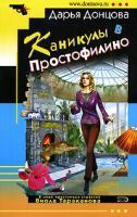 Донцова Дарья Каникулы в Простофилино 978-5-699-21242-2