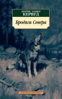 Джеймс,Оливер,Кервуд Бродяги Севера 978-5-389-16594-6