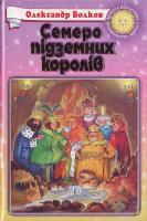 Волков Семеро підземних королів 966-661-061-2
