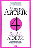 Литвак Михаил 4 вида любви 978-5-17-107067-0