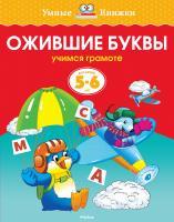 Земцова Ольга Ожившие буквы (5-6 лет) 978-5-389-06278-8