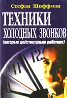 Шиффман Стефан Техники холодных звонков 928-966-7697-68-7