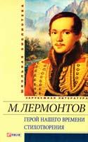 Лермонтов Михаил Герой нашего времени. Стихотворения 978-966-03-5325-1