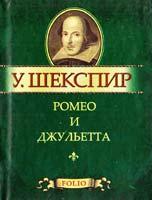 Шекспир Уильям Ромео и Джульетта 978-966-03-5289-6